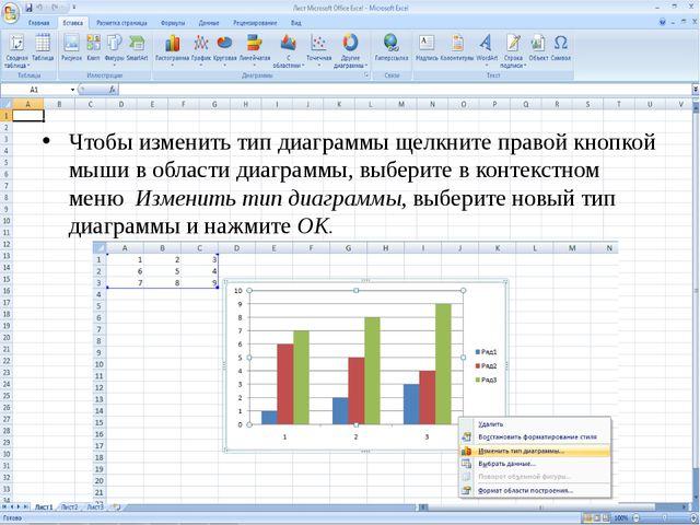 Чтобы изменить тип диаграммы щелкните правой кнопкой мыши в области диаграммы...