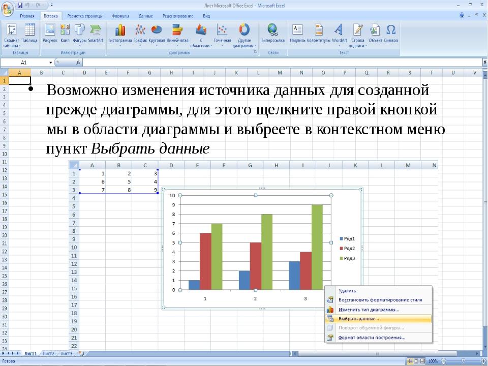 Возможно изменения источника данных для созданной прежде диаграммы, для этого...