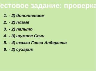 - 2) дополнением - 2) пламя - 2) пальто - 3) шумное Сочи - 4) сказки Ганса Ан