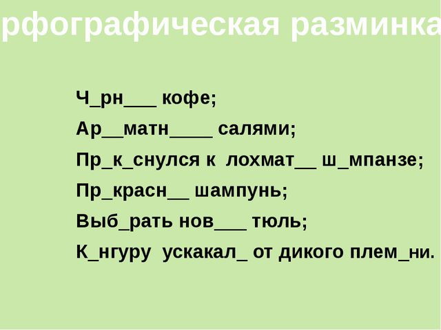 Ч_рн___ кофе; Ар__матн____ салями; Пр_к_снулся к лохмат__ ш_мпанзе; Пр_красн_...