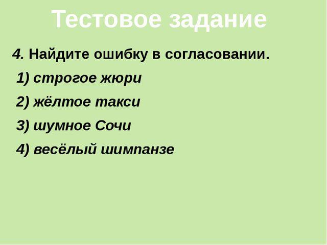 4. Найдите ошибку в согласовании. 1) строгое жюри 2) жёлтое такси 3) шумное С...
