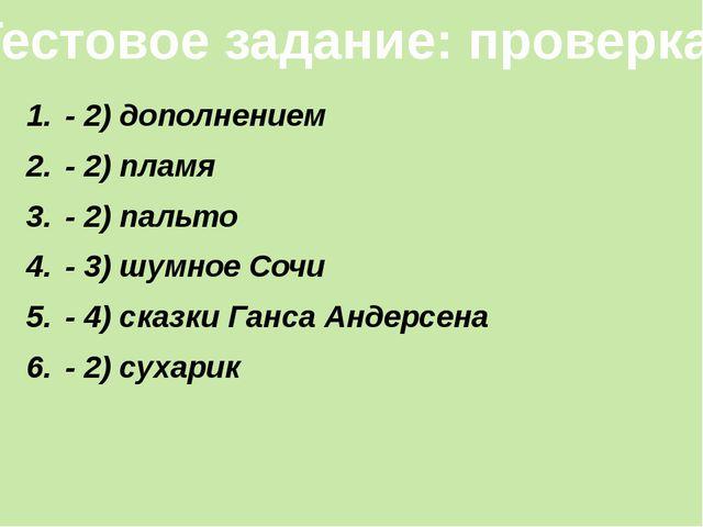 - 2) дополнением - 2) пламя - 2) пальто - 3) шумное Сочи - 4) сказки Ганса Ан...