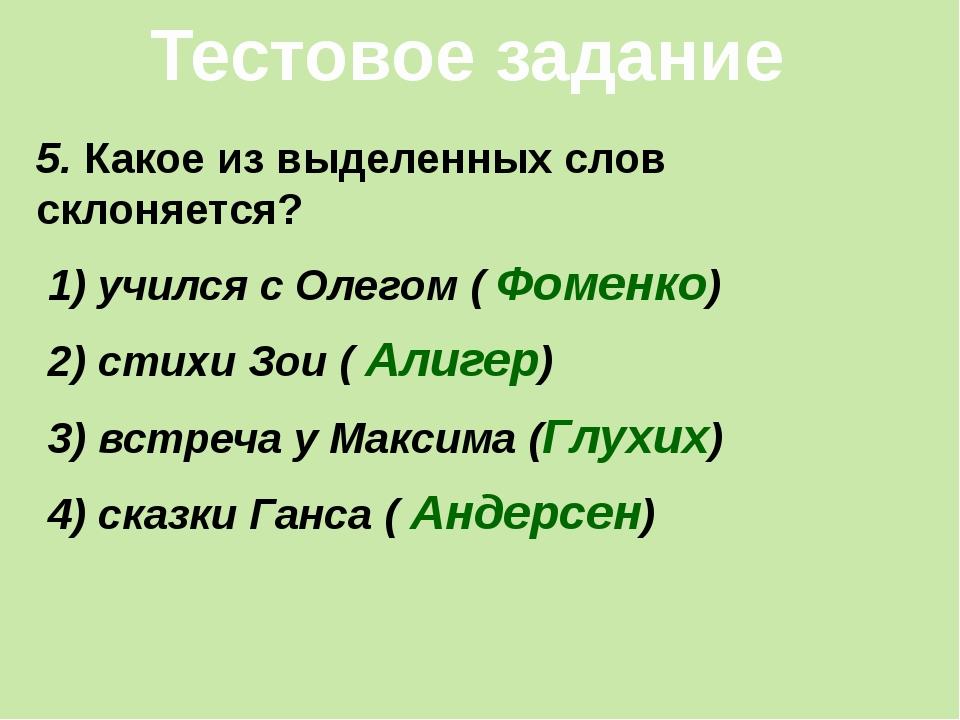 5. Какое из выделенных слов склоняется? 1) учился с Олегом ( Фоменко) 2) стих...