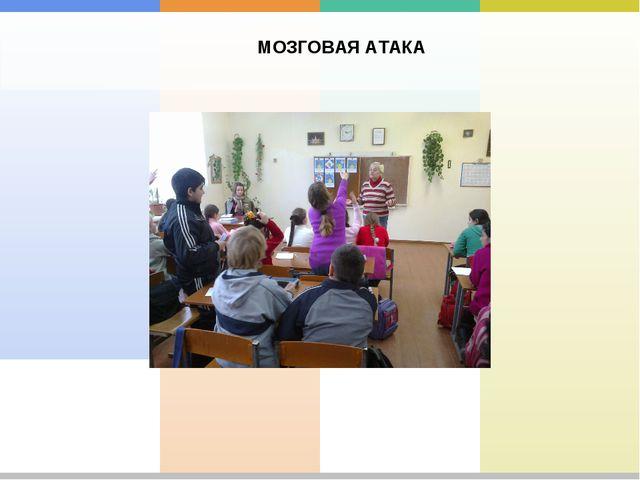 МОЗГОВАЯ АТАКА 6.