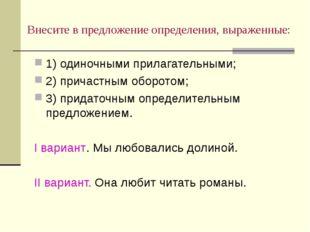 Внесите в предложение определения, выраженные: 1) одиночными прилагательными;