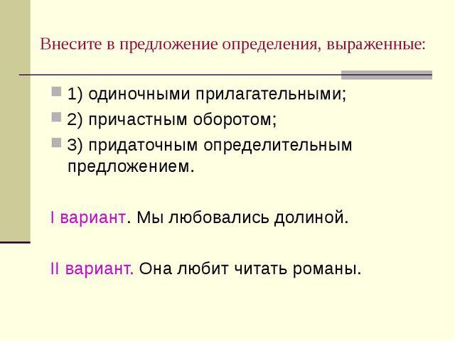Внесите в предложение определения, выраженные: 1) одиночными прилагательными;...