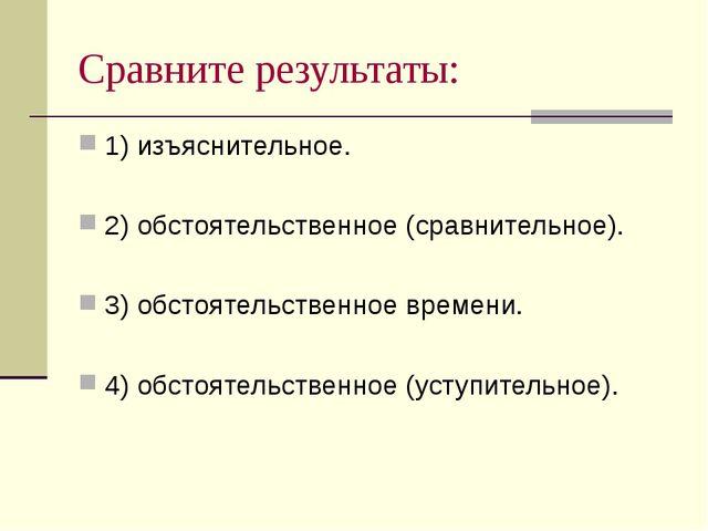 Сравните результаты: 1) изъяснительное. 2) обстоятельственное (сравнительное)...