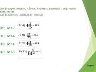 Теорема сложения вероятностей Вероятность появления одного из двух несовместн