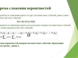 Теорема умножения вероятностей. Условная вероятность Вероятность совместного