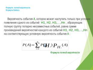 Формула Бернулли Вероятность того что в n независимых испытаниях в каждом из