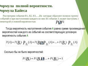Асимптотические формулы Если число испытаний велико, то использование формулы