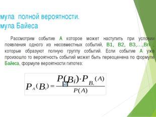 Асимптотические формулы. Распределение Пуассона Если вероятность события в от
