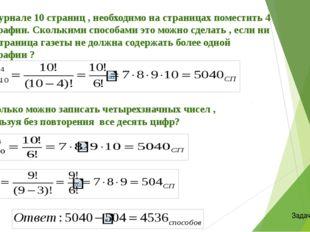 2) Сколькими способами можно группу из 12 человек разбить на две подгруппы, в