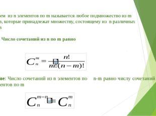 Теория вероятностей Вероятность события- это численная мера объективной возмо