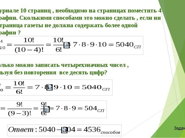 2) Сколькими способами можно группу из 12 человек разбить на две подгруппы, в...