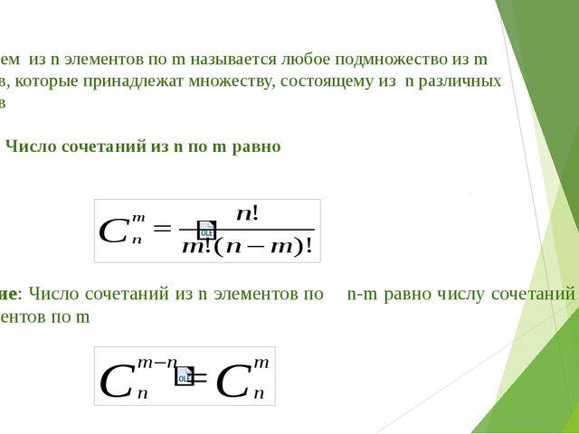 Теория вероятностей Вероятность события- это численная мера объективной возмо...