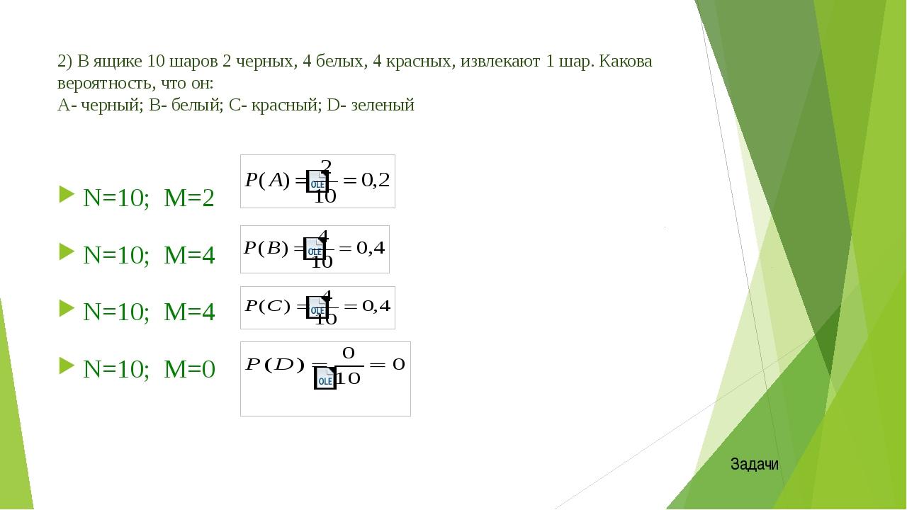 Теорема сложения вероятностей Вероятность появления одного из двух несовместн...