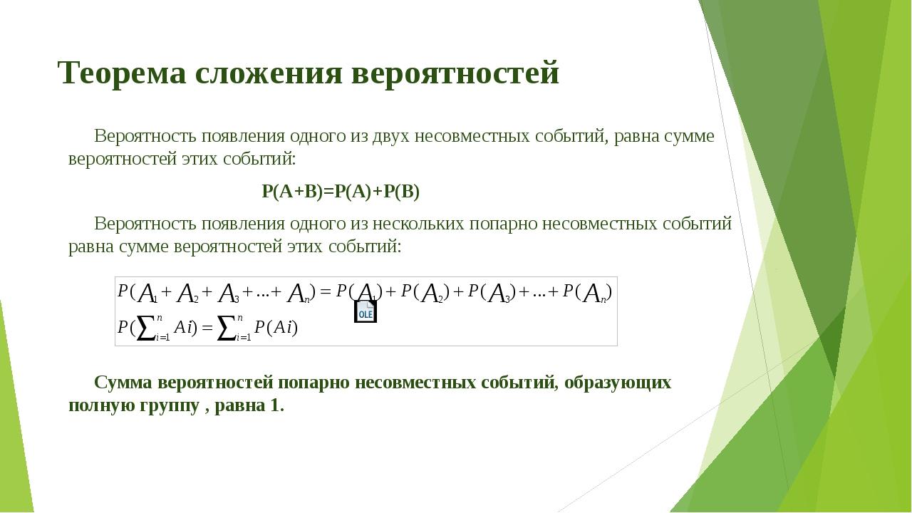 Теорема умножения вероятностей. Условная вероятность Вероятность совместного...