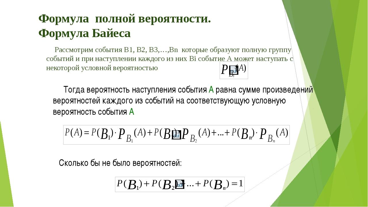 Асимптотические формулы Если число испытаний велико, то использование формулы...