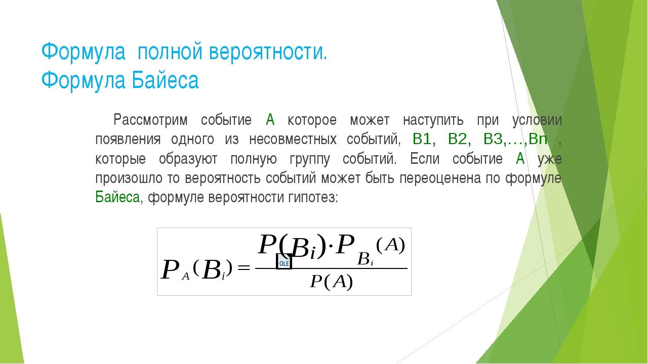 Асимптотические формулы. Распределение Пуассона Если вероятность события в от...