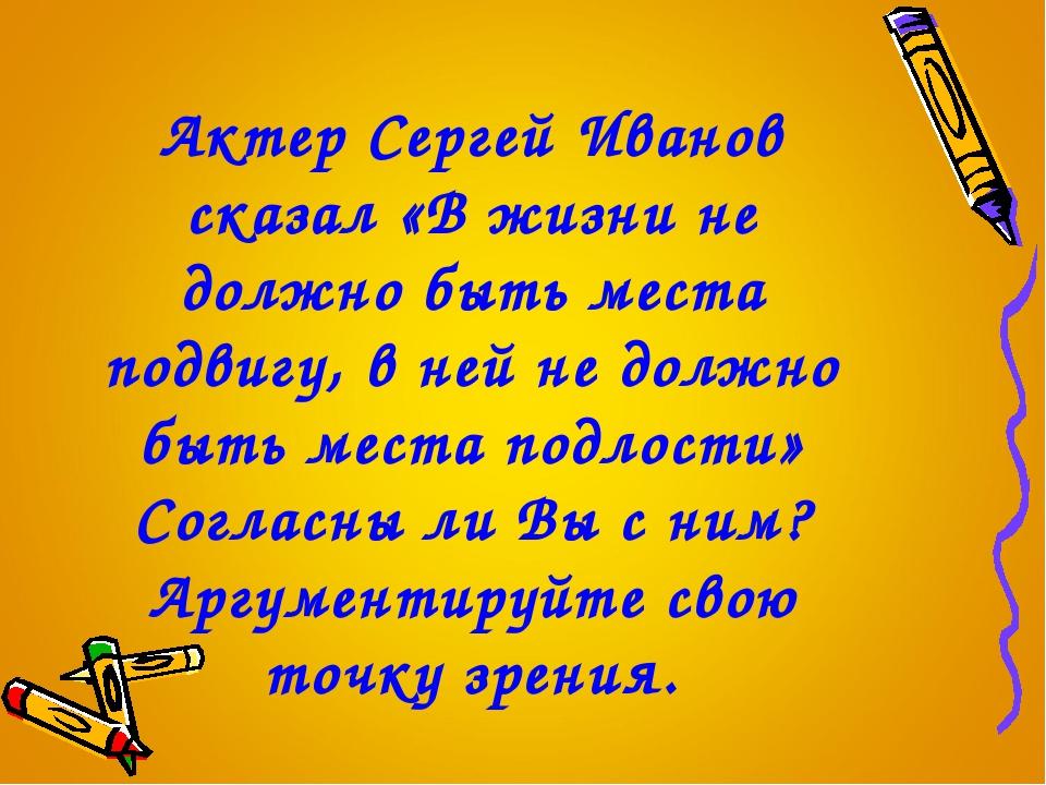 Актер Сергей Иванов сказал «В жизни не должно быть места подвигу, в ней не до...