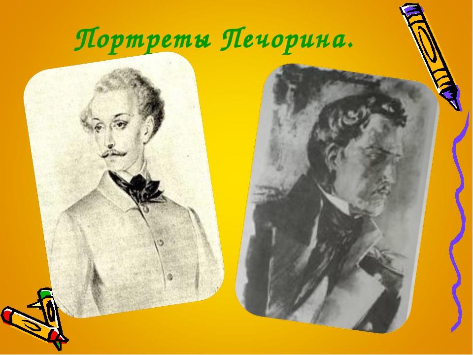 Портреты Печорина.