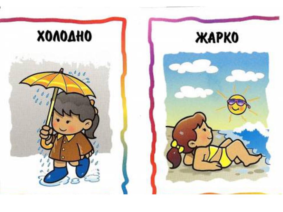 холодно картинка для детей