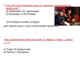 Как в России называлась одна из старинных экономических профессии? а) Тамбовщ