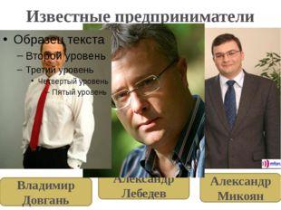 Владимир Довгань Известные предприниматели Александр Лебедев Александр Микоян