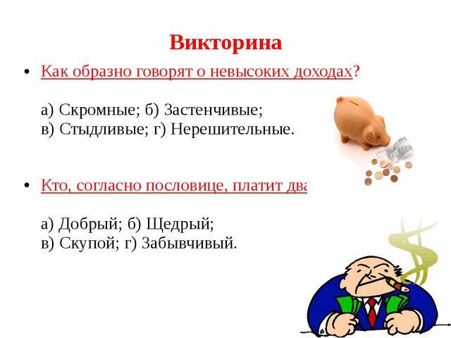 Викторина Как образно говорят о невысоких доходах? а) Скромные; б) Застенчивы...