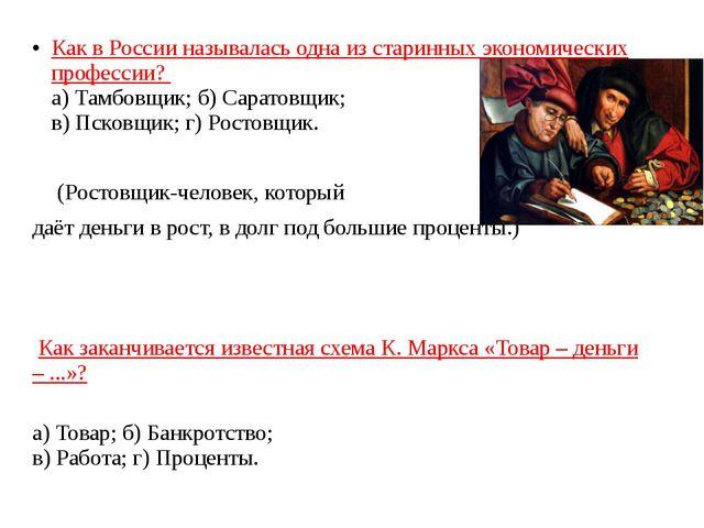 Как в России называлась одна из старинных экономических профессии? а) Тамбовщ...