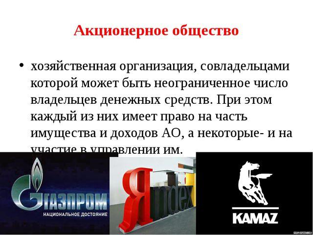 Акционерное общество хозяйственная организация, совладельцами которой может б...
