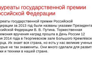 Лауреатыгосударственной премии Российской Федерации Лауреатыгосударственной
