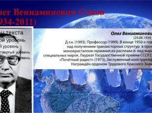 Олег Вениаминович Сопов (1934-2011)