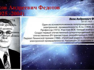 Яков Андреевич Федотов (1925 -2004)