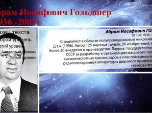 Абрам Иосифович Гольдшер (1936 -2007)
