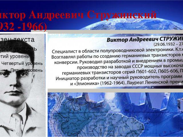 Виктор Андреевич Стружинский (1932 -1966)