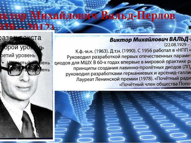 Виктор Михайлович Вальд-Перлов (1929 – 2012)