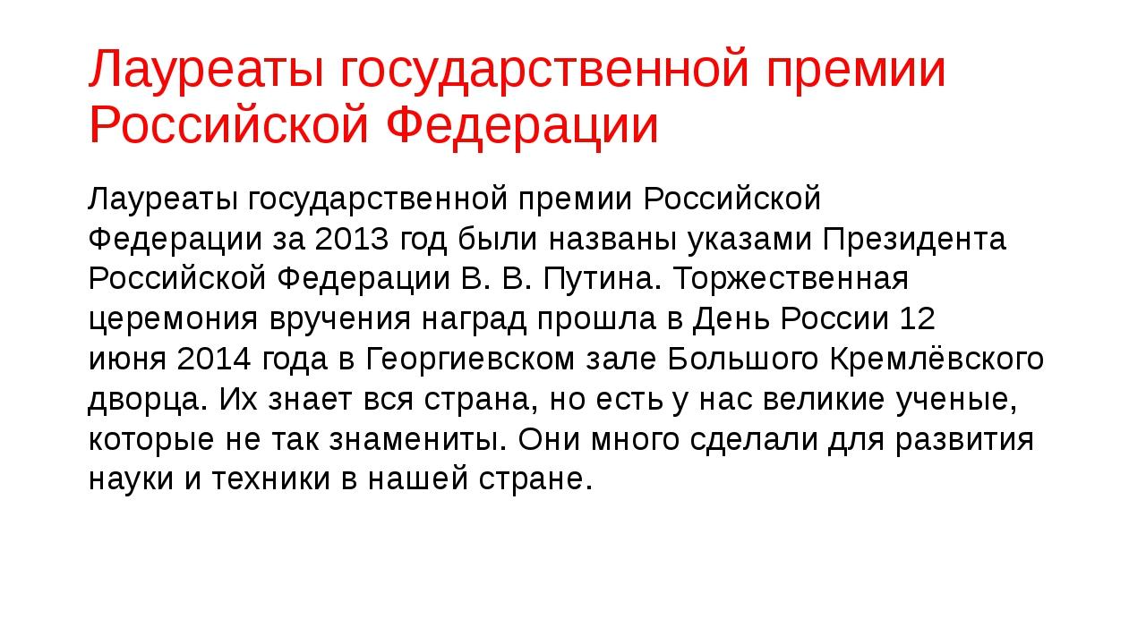 Лауреатыгосударственной премии Российской Федерации Лауреатыгосударственной...