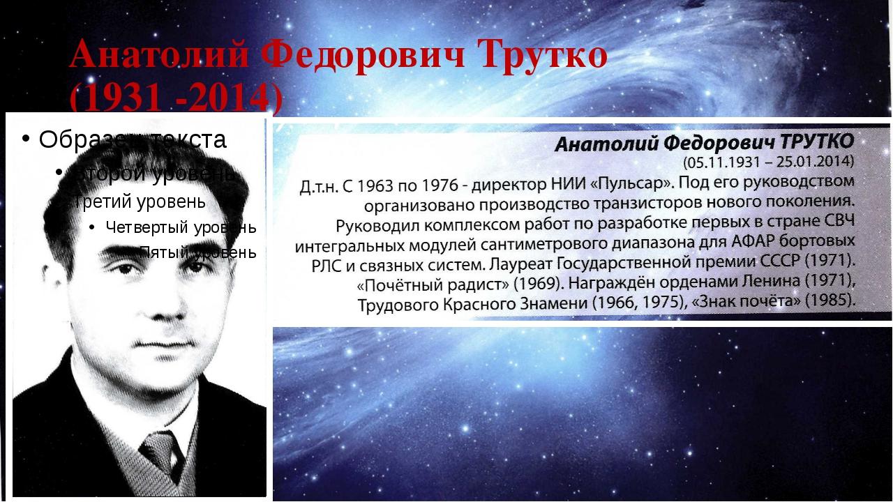 Анатолий Федорович Трутко (1931 -2014)