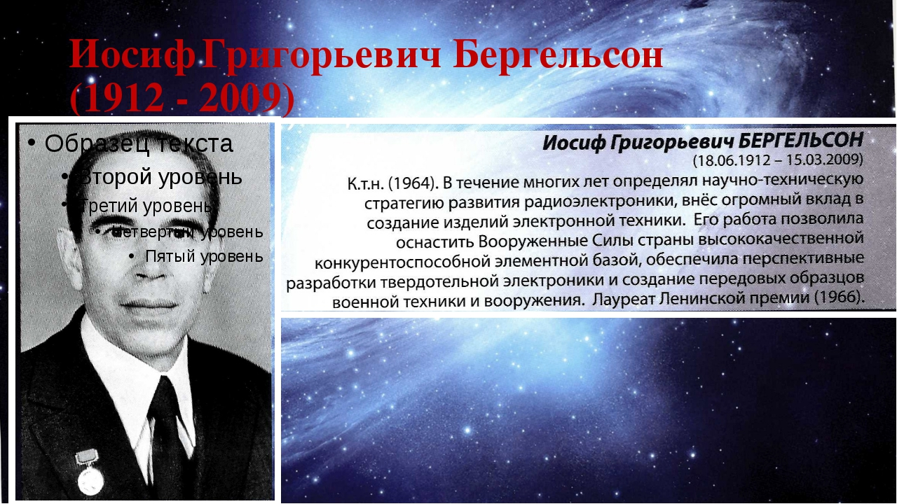 Иосиф Григорьевич Бергельсон (1912 - 2009)