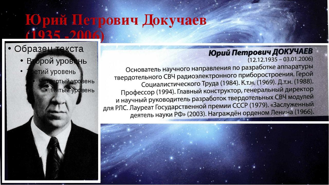 Юрий Петрович Докучаев (1935 -2006)
