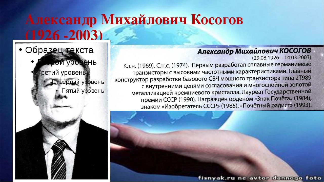 Александр Михайлович Косогов (1926 -2003)