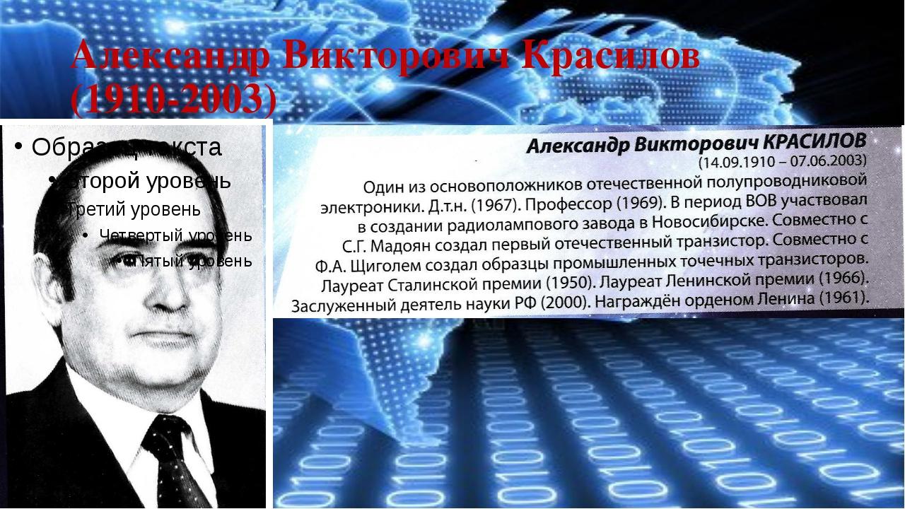 Александр Викторович Красилов (1910-2003)