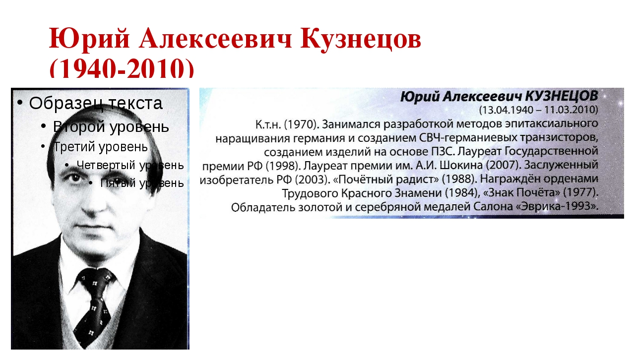 Юрий Алексеевич Кузнецов (1940-2010)