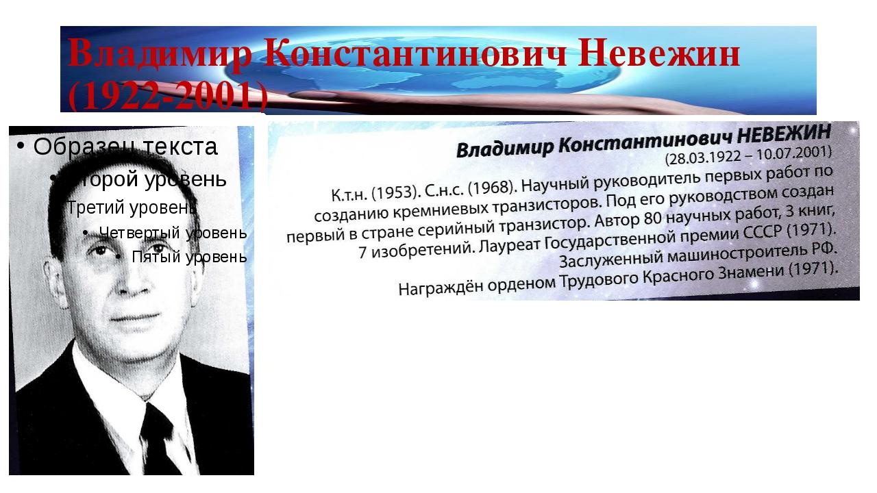Владимир Константинович Невежин (1922-2001)