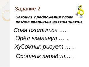 Задание 2 Закончи предложения словами с разделительным мягким знаком. Сова ох