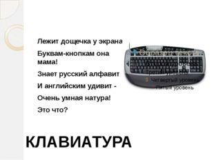 Лежит дощечка у экрана, Буквам-кнопкам она мама! Знает русский алфавит И анг