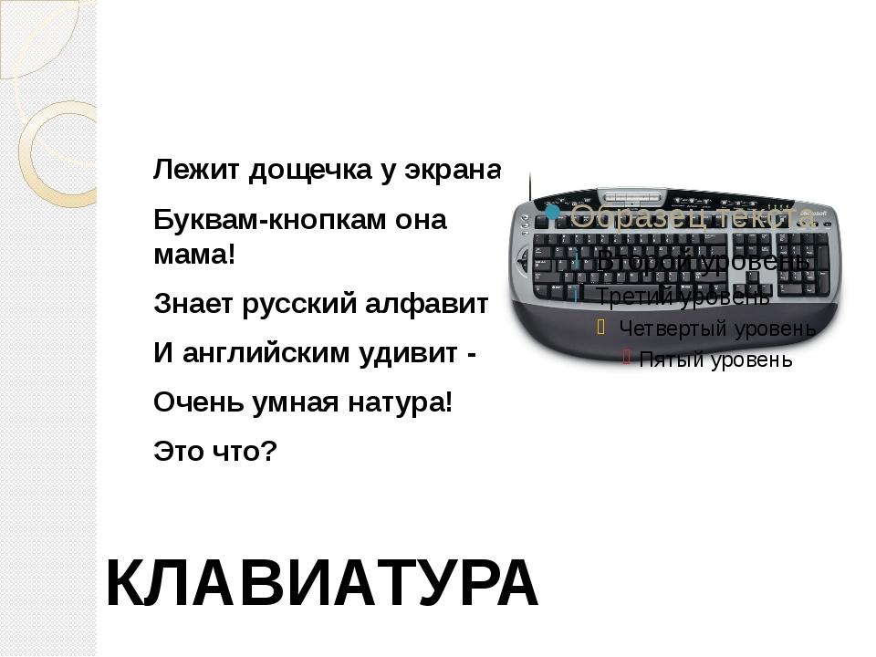 Лежит дощечка у экрана, Буквам-кнопкам она мама! Знает русский алфавит И анг...