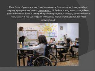 Чаще всего, обучение слепых детей начинается в специальных детских садах и шк
